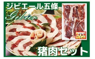【10057】五條産ジビエ ~イノシシ肉セット400g~ お鍋や焼き肉等に!