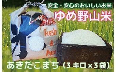 【10052】大和五條の「ゆめ野山米」(あきたこまち3kgを3袋)