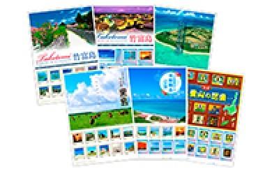 [№5747-0037]八重山地域限定版フレーム切手セットA