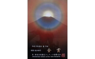 【0015-0035】飛騨産コシヒカリ 朝霧《平成29年産新米・予約受付》