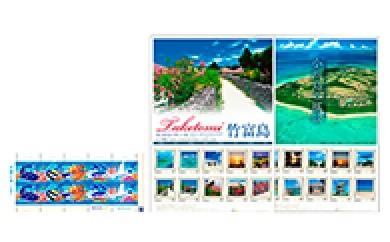 [№5747-0039]八重山地域限定版フレーム切手セットC+沖縄の海