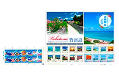 [№5747-0040]八重山地域限定版フレーム切手セットD+沖縄の海