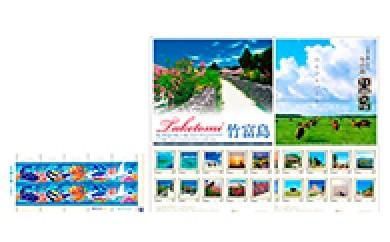 [№5747-0038]八重山地域限定版フレーム切手セットB+沖縄の海