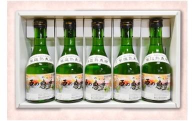 【A18】能代西高校(旧能代農業高校)創立70周年記念 西の恵豊(めぐみ)