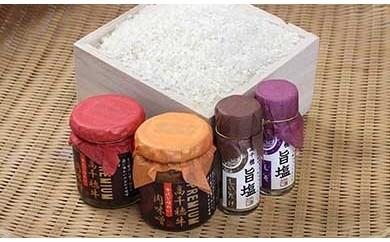 B-10 特別栽培米・おかず味噌・うま塩