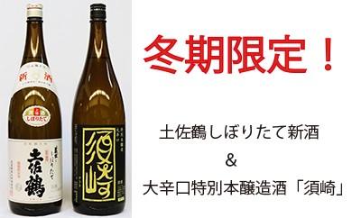 大辛口須崎と土佐鶴しぼりたて新酒セット