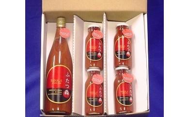 №32 ふたつ森トマトジュース大小セット