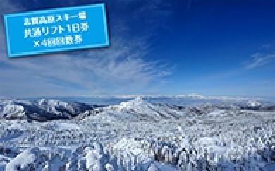 [№5658-0108]志賀高原スキー場共通リフト引換券【スーパーパス4】