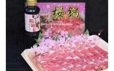 B-6 桜肉(鍋用)オリジナルスープ付