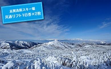 [№5658-0107]志賀高原スキー場共通リフト引換券【1日券2枚】