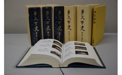 c-9 多久市史 人物編+1巻~6巻(いずれか1冊)