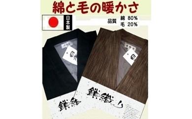 5-009 高級本格作務衣(総裏付き) 柔らかな綿とウールの風合いは最高!