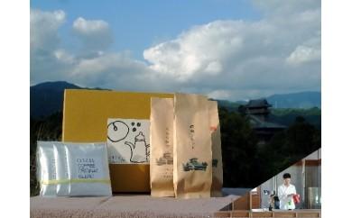 B-1901_綾城で焙煎した コーヒーセット