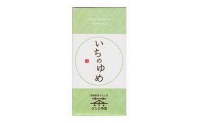 いちのゆめ(有機栽培 上煎茶)
