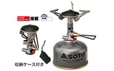 [№5659-0176]SOTOマイクロレギュレーターストーブ SOD-300S