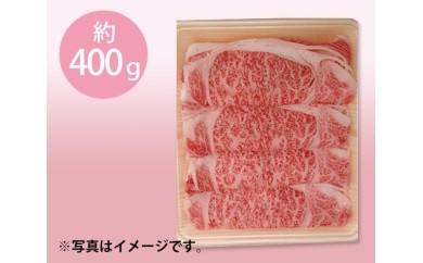 No.011 飛騨牛ロース スライス 400g