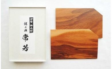 G-3 「御山杉の銘々皿」2枚組