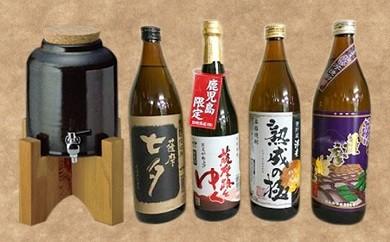 E-015 沈壽官窯 黒薩摩焼酎サーバー(サーバー台付)と地元焼酎2蔵4種セット