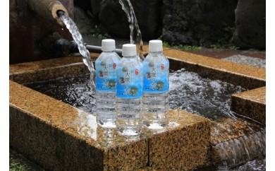 おいしい大垣の水(ペットボトル)