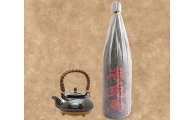 C‐016 沈壽官窯 黒茶家(くろじょか)と赤兎馬1.8Lセット