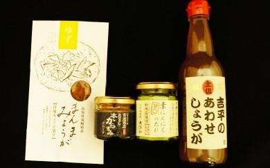 高知香味野菜をいつでも手軽に!生姜ソース、ミョウガ漬け、葉にんにくたれセット、からすみフレーク付き
