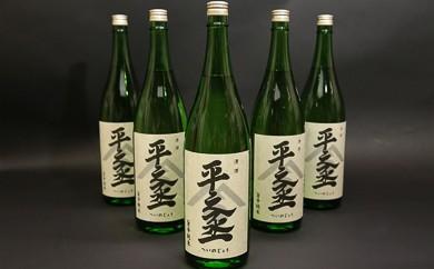 (00703)清酒 平之丞 旨辛純米1.8l×5本 セット
