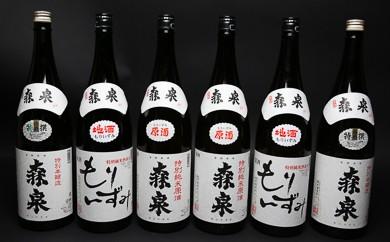 (00105)森民酒造店 おすすめ1.8l×6本セ ット 特別純米原酒・特別純米酒・特別 本醸造