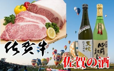 E-7 最高級ブランド銘柄「佐賀牛」サーロインステーキ200gx2枚&佐賀の清酒セット720mlx2本