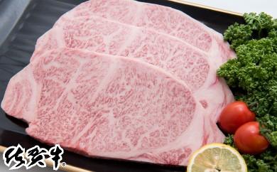 E-4 最高級ブランド銘柄!!佐賀牛「ロースステーキ」 200g×3枚