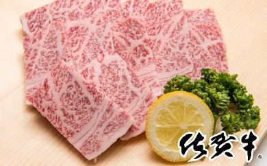 D-2最高級ブランド銘柄「佐賀牛」ロース 焼肉用550g