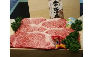 Y035 A5ランク 常陸牛サーロインステーキ用    150gx3枚【600pt】