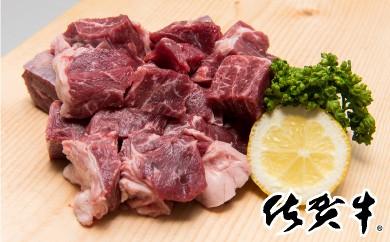 B-6 最高級ブランド銘柄!!佐賀牛「すね肉」 ドカ盛り1000g【チルドでお届け!】