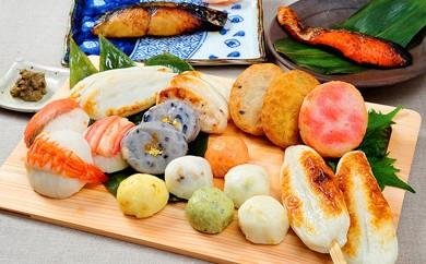 ささ圭満喫 蒲鉾と吟醸粕魚の豪華セット(GCF)