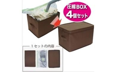C12 圧縮BOX ハードタイプ Sサイズ4個セット