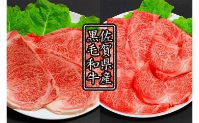 D0-16 佐賀県産黒毛和牛A5ランク ロースすき焼き用&ロースステーキセット