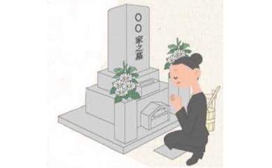 ふるさとのお墓のお掃除、献花サービス
