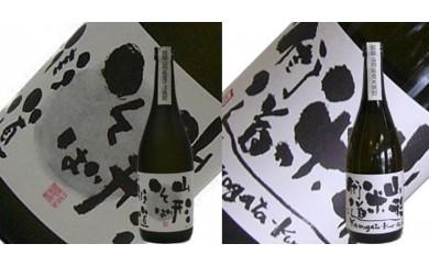 【焼酎飲み比べセット】 「山形そば街道」&「山形米街道」