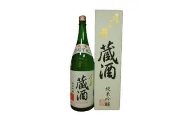 B009 月の井 純米吟醸「蔵酒」1.8L【45pt】