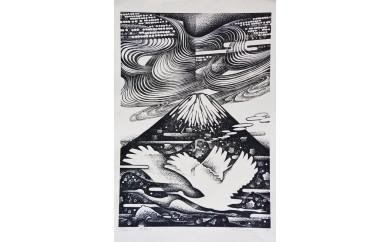 (194)鳥翔ぶ(40㎝×28㎝・額付)3万円寄附