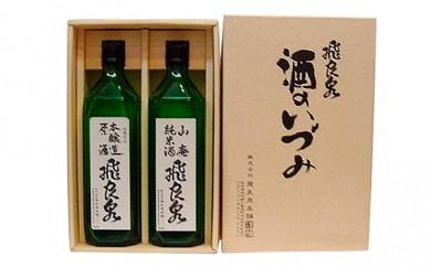 [№5685-0108]飛良泉 酒のいづみセット SⅠ-Ⅱ