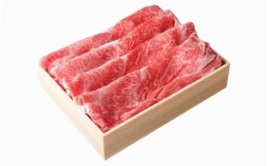 B-0007 山形牛(東根産)肩(しゃくし)すき焼き用1kg