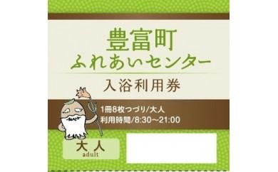 H-03 豊富温泉ふれあいセンター入浴券