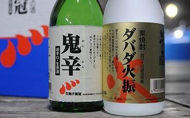 Hb-06 四万十川の地酒セットE