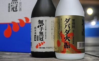 B-05 四万十川の地酒セットD