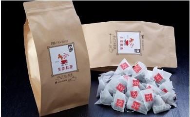 No.46 大満足のメガ盛り生姜紅茶たっぷり200杯分