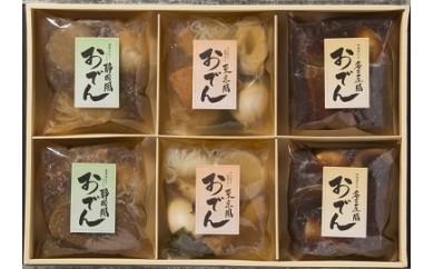 【ふるさと納税】10-19㈱紀文食品 おでん食べくらべセット