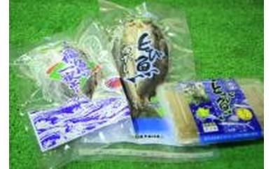 姉妹都市屋久島町特産品 飛び魚セット