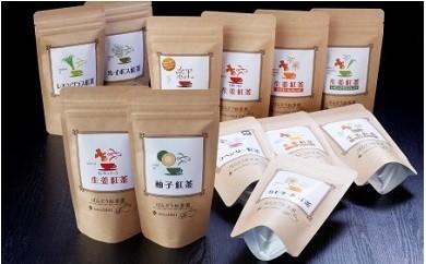 No.44 バラエTEAセット天然素材と国産紅茶のハーモニーたっぷり120杯分