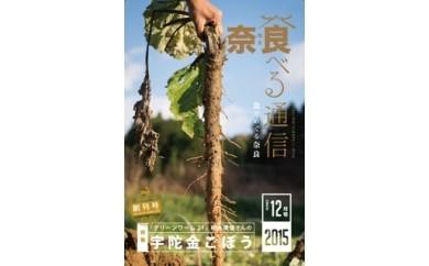 H-16 「奈良食べる通信」 (※クレジット決済限定)