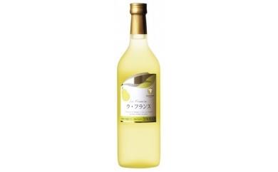 ラ・フランスワイン720ml